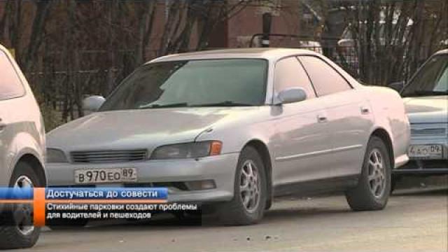 Стихийные парковки создают проблемы для водителей ипешеходов.