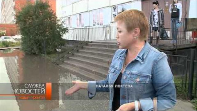 Из-за дождей затопило двор дома 14А наулице 26съезда КПСС.