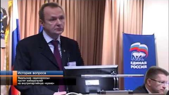 Ямальские «единороссы» пустят избирателей навнутрипартийную «кухню».