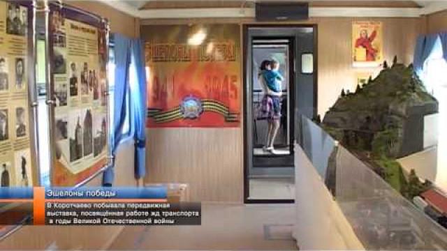 ВКоротчаево побывала выставка, посвящённая работе железнодорожного транспорта вгоды ВОВ.
