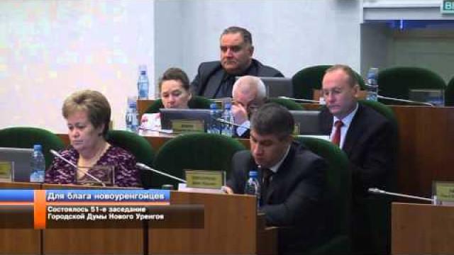 Сегодня состоялось заседание Городской Думы Нового Уренгоя
