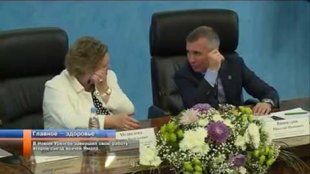 ВНовом Уренгое завершил свою работу второй съезд врачей Ямала.