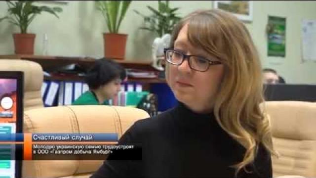Молодую украинскую семью трудоустроят вООО «Газпром добыча Ямбург».