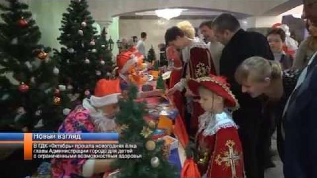 ВГДК «Октябрь» прошла новогодняя ёлка для детей сограниченными возможностями.