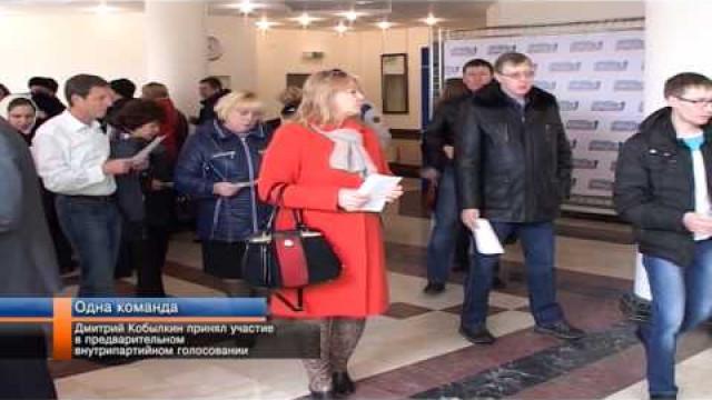Дмитрий Кобылкин принял участие впредварительном внутрипартийном голосовании.
