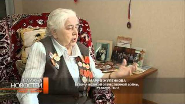 Труженик тыла Мария Жуленкова делится воспоминаниями овоенной юности.