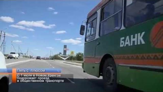 С1июля вНовом Уренгое подорожает проезд вобщественном транспорте.