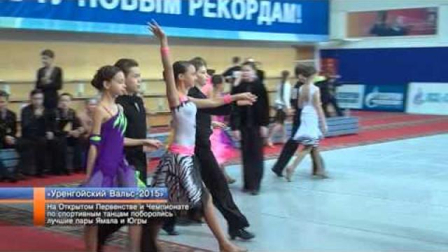 НаЧемпионате поспортивным танцам пары Ямала иЮгры поборолись заКубок «Газпром добыча Уренгой».