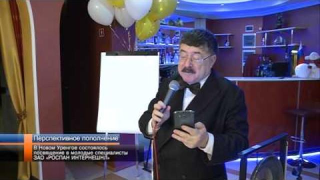 ВНовом Уренгое состоялось посвящение вмолодые специалисты ЗАО «Роспан Интернешнл».