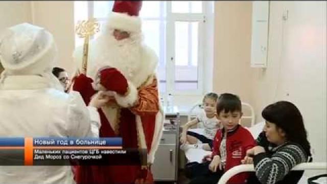 Маленьких пациентов центральной городской больницы навестили Дед Мороз соСнегурочкой.