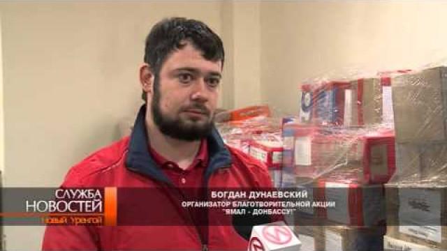 Участники акции «Ямал-Донбассу!» завершают свою работу.