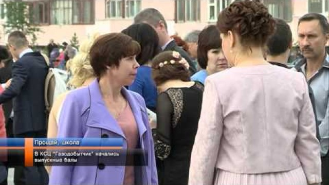 ВКСЦ «Газодобытчик» начались выпускные балы.