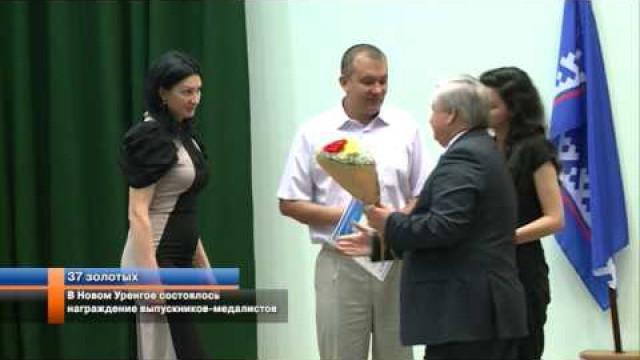 ВНовом Уренгое состоялось награждение выпускников-медалистов.