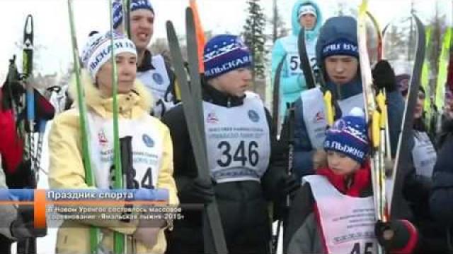 ВНовом Уренгое состоялось массовое соревнование «Ямальская лыжня-2015».