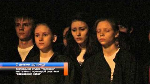 Театральная студия «Человеки» выступила спремьерой спектакля «Варшавский набат».