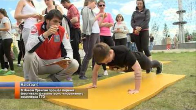 ВНовом Уренгое прошёл первый фестиваль всероссийского физкультурно-спортивного комплекса ГТО.