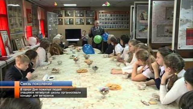 Вканун «Дня пожилых людей» учащиеся четвёртой школы организовали концерт для ветеранов.