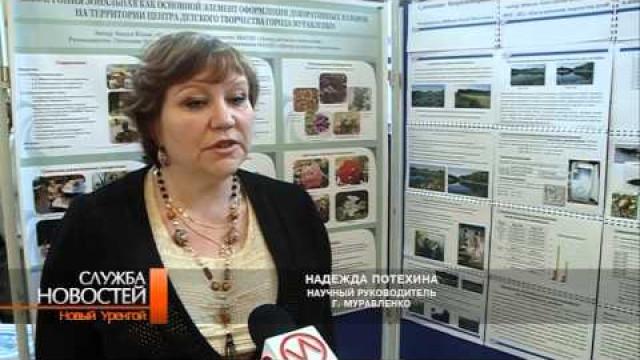 Около ста школьников изТюменской области представили свои научные проекты.