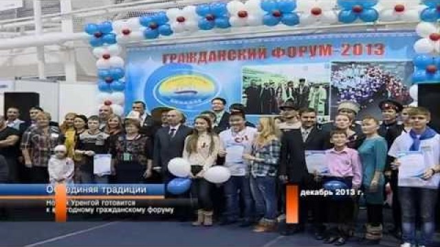 Новый Уренгой готовится кежегодному гражданскому форуму.