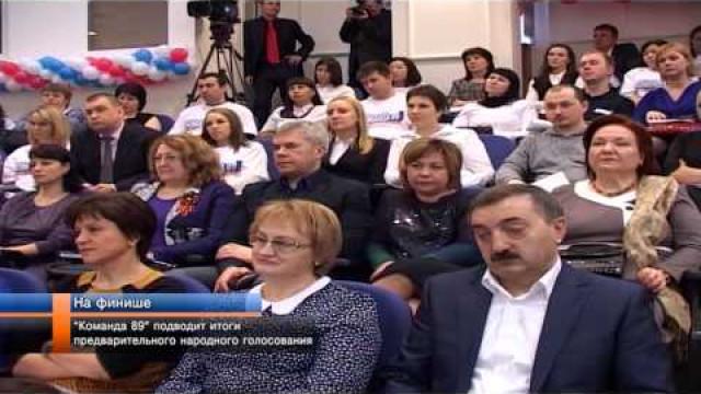 «Команда89» подводит итоги предварительного народного голосования.