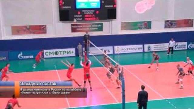Врамках чемпионата России поволейболу «Факел» встретился с«Белогорьем».