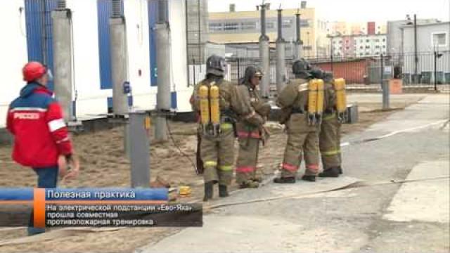Наподстанции «Ева-Яха» прошла противопожарная тренировка.