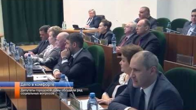 Депутаты городской думы обсудили ряд социальных вопросов.