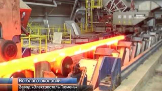 Завод «Электросталь Тюмень» даёт металлолому вторую жизнь.