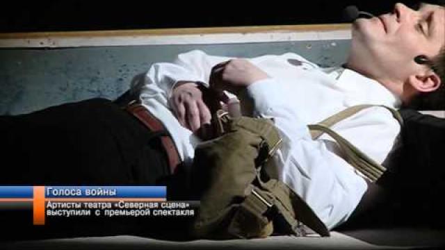 Артисты театра «Северная сцена» выступили спремьерой спектакля «Голоса войны».