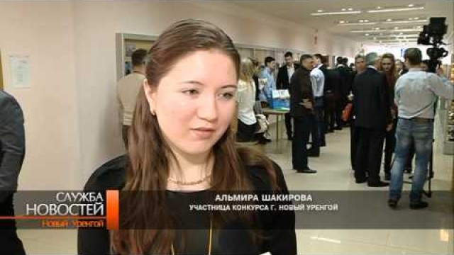 ВНовом Уренгое состоялся второй этап XVОткрытого конкурса молодых специалистов ОАО «Газпром».