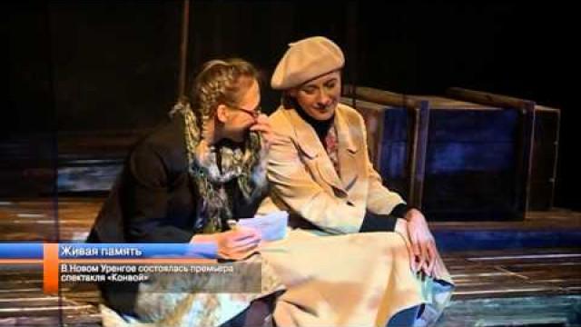 ВНовом Уренгое состоялась премьера спектакля «Конвой БД5».