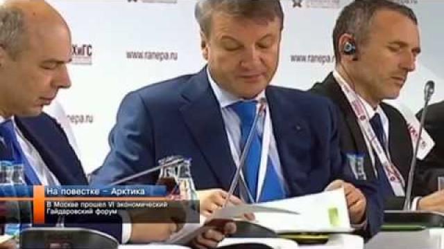 ВМоскве прошелVI экономический Гайдаровский форум.