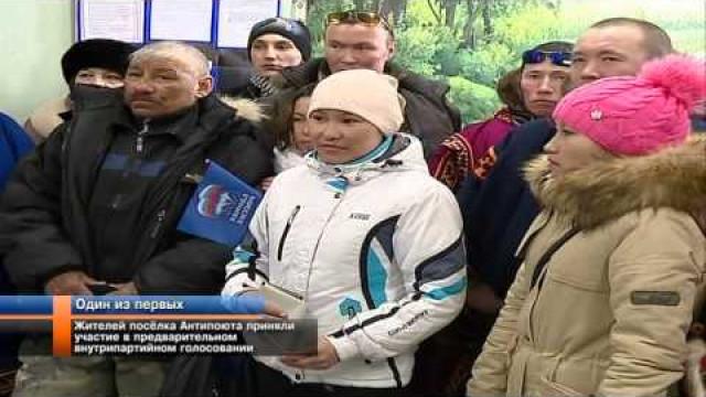 Жители посёлка Антипоюта приняли участие впредварительном внутрипартийном голосовании.
