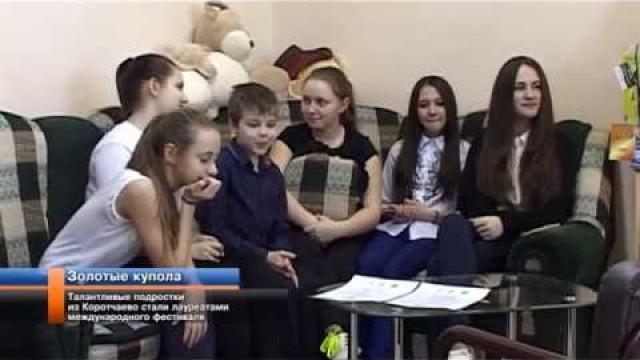Талантливые подростки изКоротчаево стали лауреатами международного фестиваля.