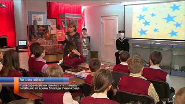 Вновоуренгойских школах чтят память погибших вовремя блокады Ленинграда.