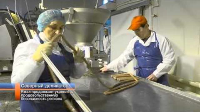 Ямал продолжает укреплять продовольственную безопасность региона.
