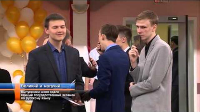 Выпускники школ сдали единый государственный экзамен порусскому языку.