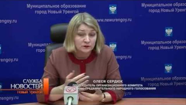 Новый Уренгой готовится кпредварительному народному голосованию.