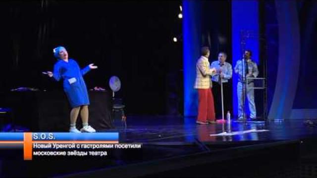 Новый Уренгой сгастролями посетили московские звёзды театра.
