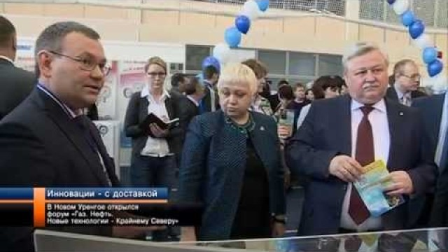 ВНовом Уренгое открылся форум Газ Нефть Новые технологии Крайнему Северу.