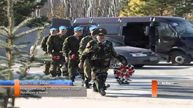 Новоуренгойцы почтили память солдат, погибших вЧечне.