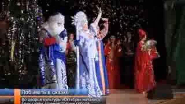 Водворце культуры «Октябрь» начались ёлки главы администрации города.