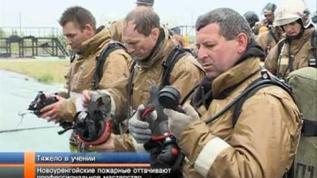 Пожарные новоуренгойского гарнизона оттачивают мастерство.