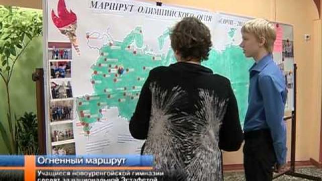 Учащиеся новоуренгойской гимназии следят занациональной эстафетой.
