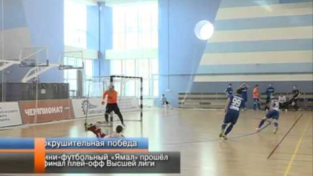 Мини-футбольный «Ямал» прошёл вфинал плей-офф Высшей лиги.