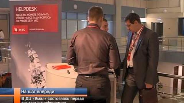 ВДЦ«Ямал» состоялась первая выставка конференция МТС Бизнес Экспо.