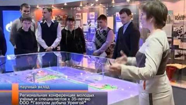 Состоялась региональная конференция молодых учёных и специалистов к35-летию ООО«Газпром добыча Уренгой»