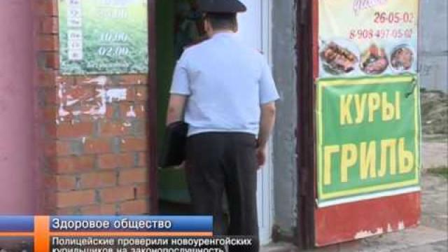Полицейские проверили новоуренгойских курильщиков назаконопослушность.