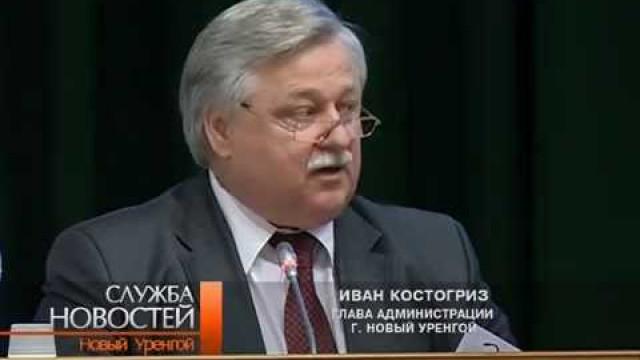 Глава администрации Иван Костогриз представил ежегодный отчет назаседании городской Думы.