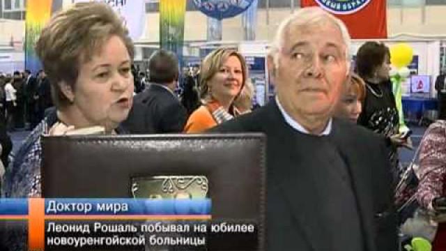 Леонид Рошаль побывал на юбилее больницы.
